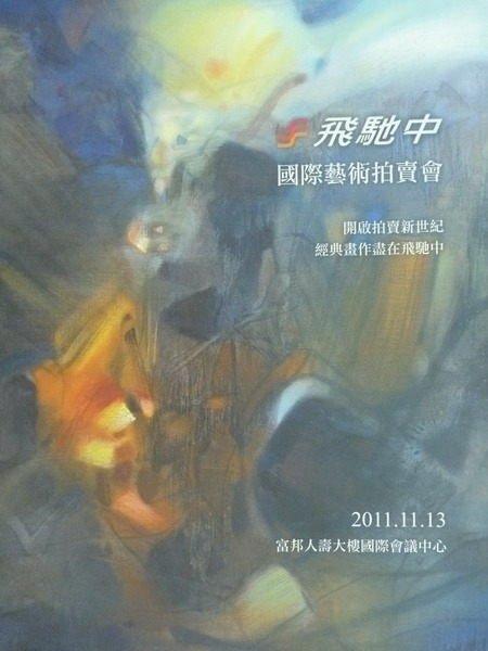 【書寶二手書T5/收藏_WDK】飛馳中國際藝術拍賣會_2011/11/13