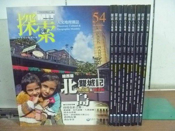 ~書寶 書T4/雜誌期刊_LGB~探索_2011 02^~12期間_10本合售_里斯本.