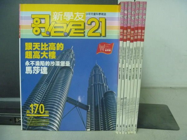 【書寶二手書T7/雜誌期刊_REO】哥白尼21_170~180期間_8本合售_跟天比的超高大樓等