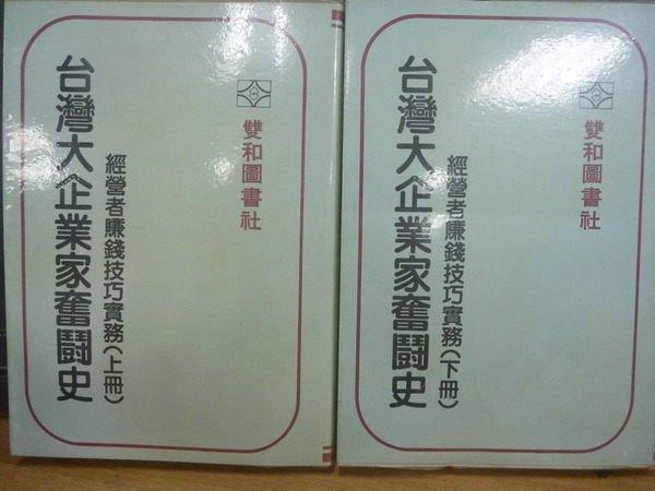 【書寶二手書T4/財經企管_NSF】台灣大企業家奮?史_上下2本合售_正倫出版