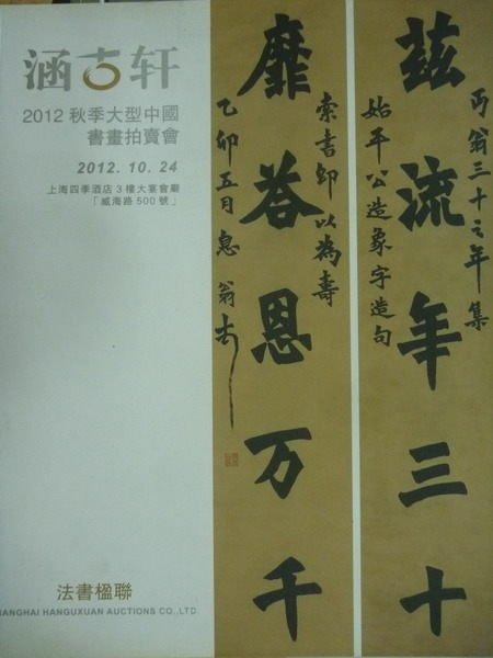 【書寶二手書T3/收藏_YHQ】涵古軒_2012秋季大型中國書畫拍賣會_法書楹聯