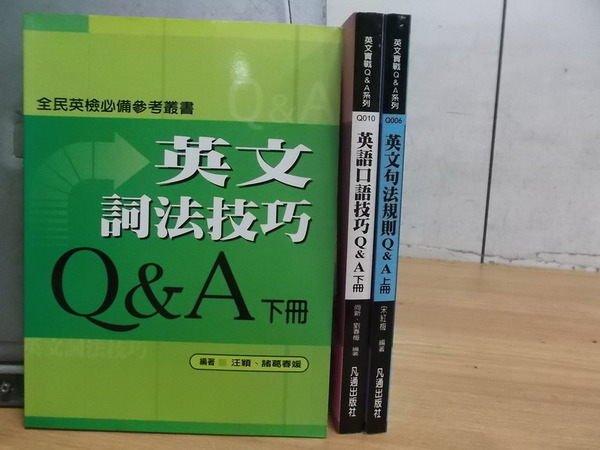 ~書寶 書T9/語言學習_YHN~英文實戰Q  A系列_詞法技巧Q  A 下冊 等_3本合