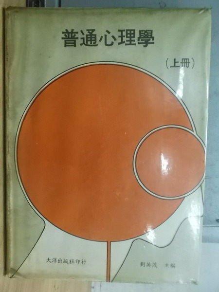 【書寶二手書T5/心理_ZHX】普通心理學_上冊_民66年