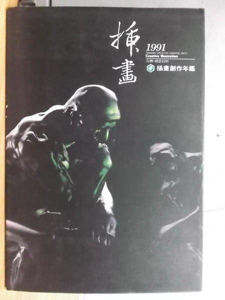 【書寶二手書T2/設計_ZHJ】插畫_1991插畫創作年鑑