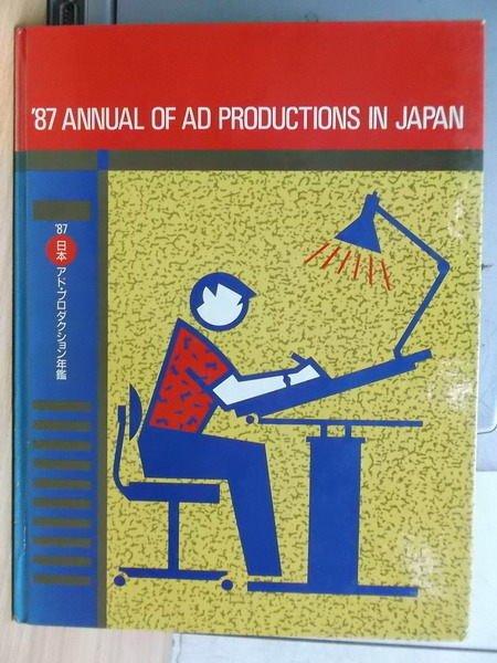 【書寶二手書T8/廣告_YFL】1987 Annual of AD Productions in Japan