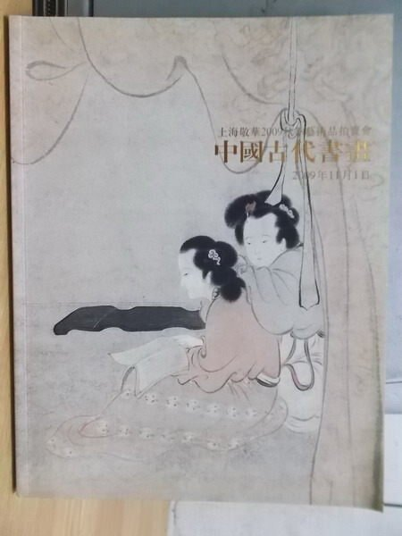 【書寶二手書T7/收藏_YER】上海敬華2009秋季藝術品拍賣會_中國古代書畫