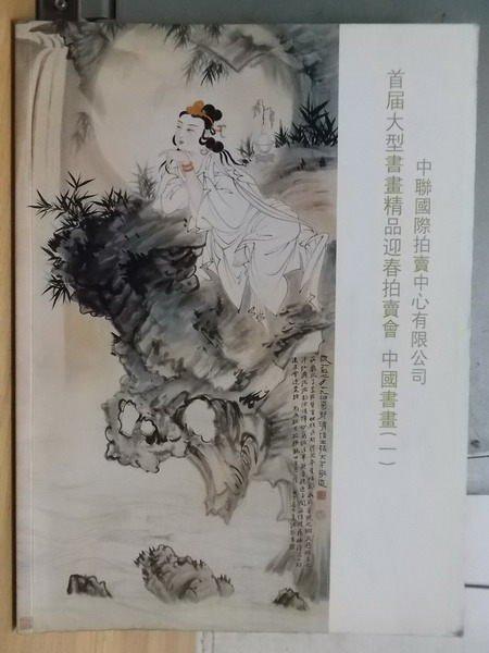 【書寶二手書T8/收藏_YER】中聯國際_2005/1/14_首屆大型書畫精品春拍_中國書畫(一)