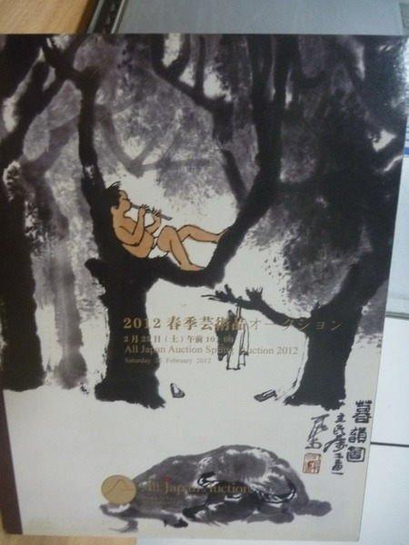【書寶二手書T6/收藏_XBM】All Japan Auction Spring Auction 2012春季藝術品
