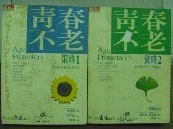 【書寶二手書T6/勵志_HKC】青春不老策略1.2_共2本合售_Edward
