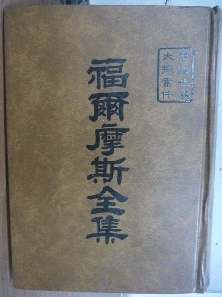【書寶二手書T2/一般小說_HKL】福爾摩斯全集_民國74年_原價600_咖啡色書皮
