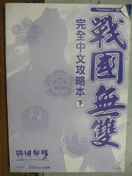【書寶二手書T8/電玩攻略_IRU】戰國無雙完全中文攻略本_下冊_PS2