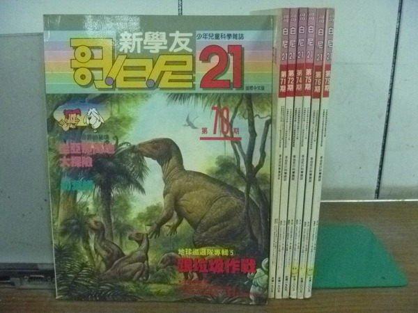 【書寶二手書T4/雜誌期刊_OGV】哥白尼21_70~79期間_7本合售_珊瑚礁上的哨兵等