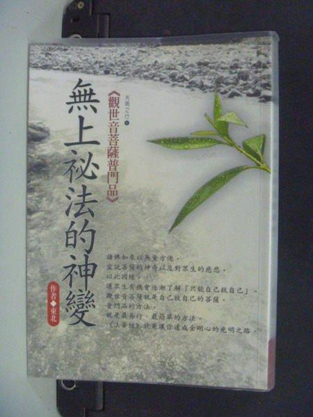 【書寶二手書T1╱宗教_KOK】無上祕法的神變_東北