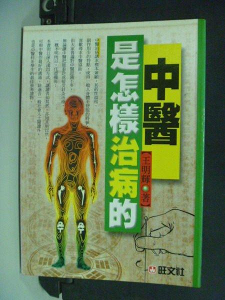 【書寶二手書T3/養生_KOH】中醫是怎樣治病的_王明輝