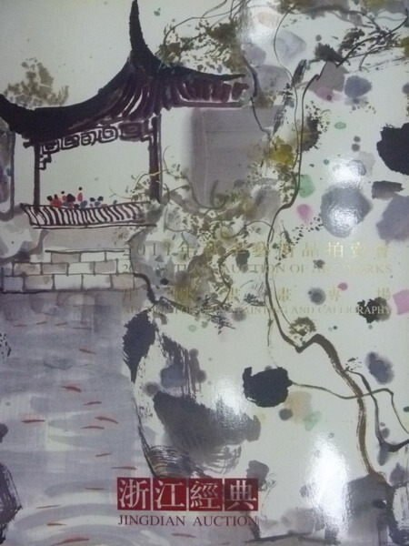 【書寶二手書T2/收藏_ZIZ】浙江經典_2011年秋季藝術品拍賣會_中國書畫專場
