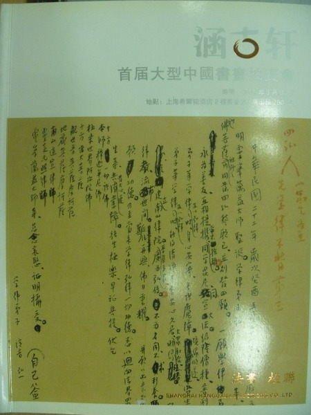 【書寶二手書T5/收藏_ZIZ】涵古軒_2011年_首屆大型中國書畫拍賣會_法書楹聯