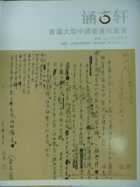 【書寶二手書T6/收藏_YIG】涵古軒首屆大型中國書畫拍賣會_法書楹聯_2011年
