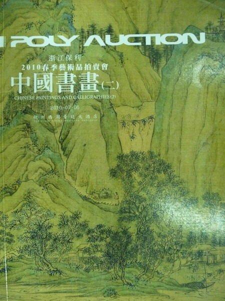 【書寶二手書T6/收藏_ZGD】浙江保利2010春季_中國書畫二