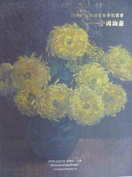 【書寶二手書T9/收藏_ZGN】2008年上海鴻海春季拍賣會_中國油畫