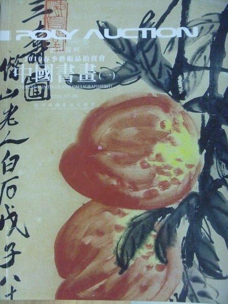 【書寶二手書T3/收藏_ZGD】浙江保利2010春季_中國書畫一