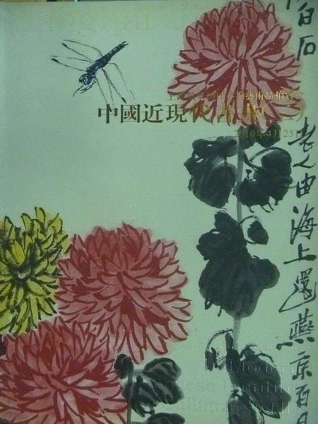 【書寶二手書T4/收藏_ZGN】上海敬華2010春季拍賣會_中國近現代書畫二