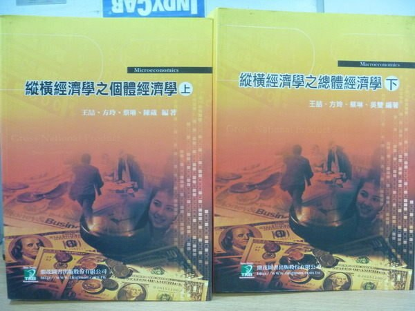 ~書寶 書T8/大學商學_WEA~縱橫經濟學之個體經濟學_上下合售_王 等_ 1330