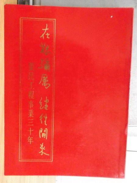 【書寶二手書T3/歷史_XEJ】在艱彌厲繼往開來_榮民工程事業30年(下)_民75年