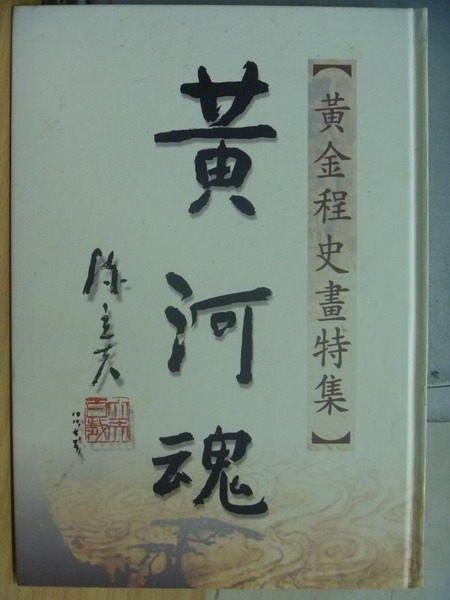 【書寶二手書T2/藝術_YFP】黃河魂_1999年_黃金程史畫特輯