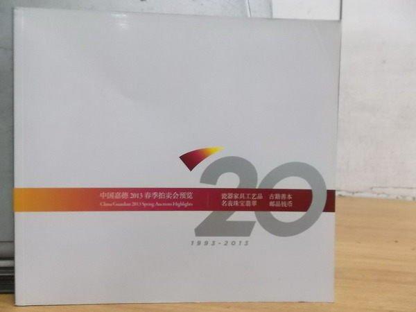 【書寶二手書T7/收藏_XCF】中國嘉德2013春季拍賣會預覽_瓷器家具工藝品等