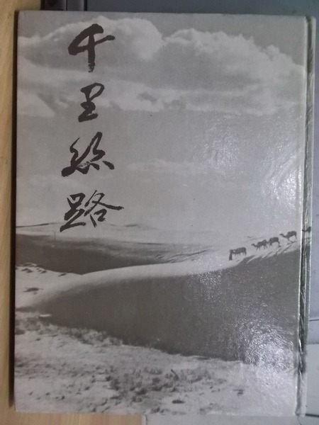 【書寶二手書T7/地理_WEU】千里絲路_錦繡系列