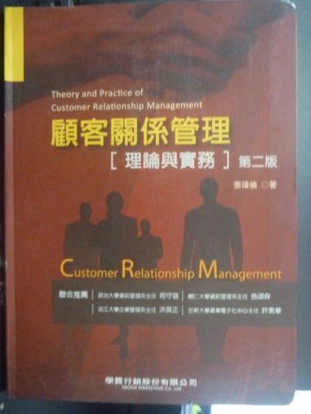 【書寶二手書T4/大學商學_ZJV】顧客關係管理-理論與實務2/e_張瑋倫