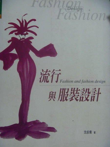 【書寶二手書T2/大學藝術傳播_PNC】流行與服裝設計_沈叔儒