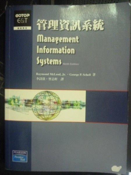 【書寶二手書T2/大學資訊_ZBJ】管理資訊系統9/e_Raymond McLeod, Jr