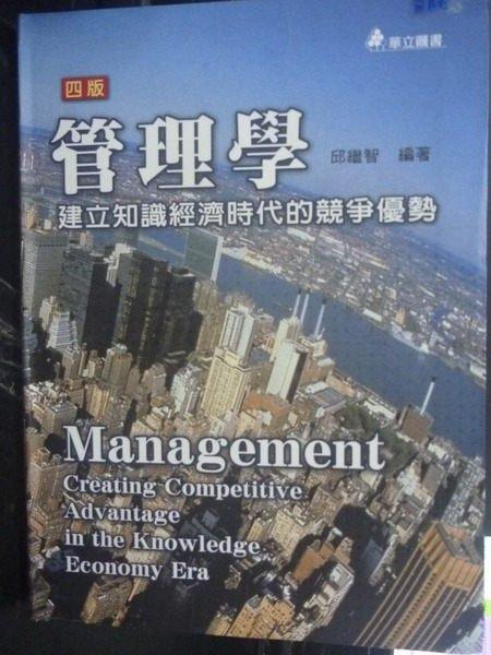 【書寶二手書T2/大學商學_ZBD】管理學-建立知識經濟時代4/e_原價720_邱繼智