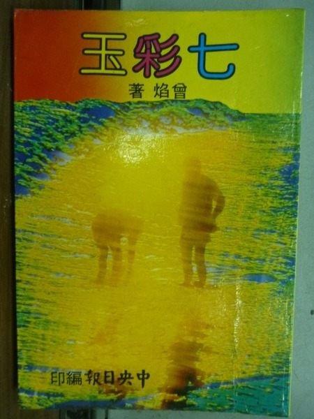 【書寶二手書T1╱一般小說_IQS】七彩玉_曾焰