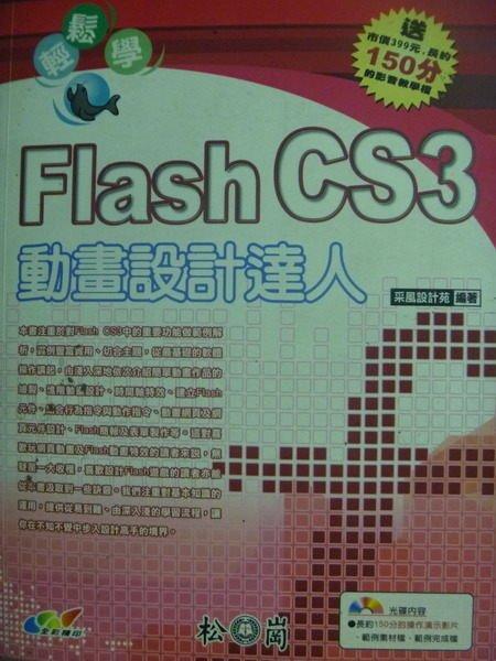 【書寶二手書T5/電腦_PNB】輕鬆學Flash CS3動畫設計達人_采風設計苑_有光碟