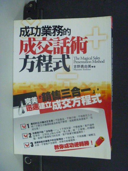 【書寶二手書T7╱行銷_HEF】成功業務的成交話術方程式_吉野真由美