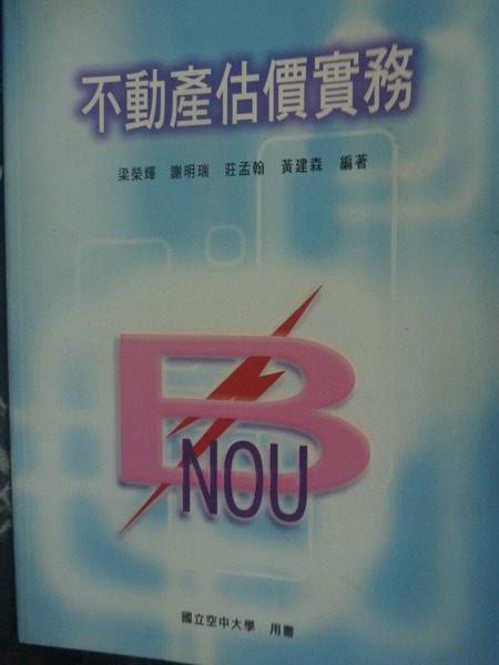 【書寶二手書T3/大學商學_ZAO】不動產估價實務_原價550_梁榮輝