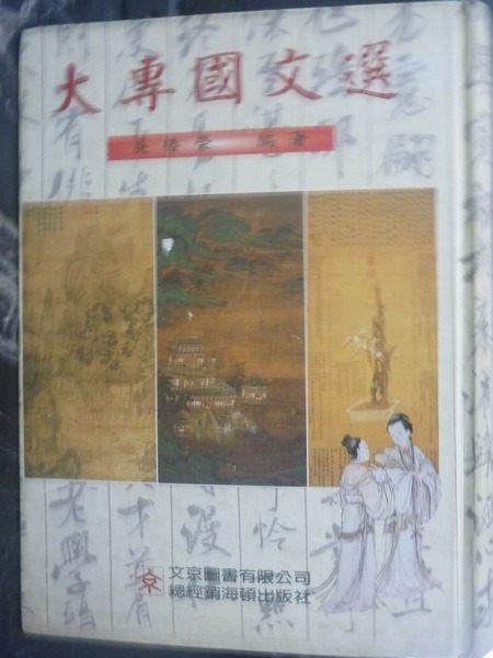 【書寶二手書T5/大學文學_ZAQ】大專國文選_原價750_吳椿榮