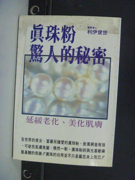 【書寶二手書T8/美容_KPD】真珠粉驚人的秘密_利伊俊世著