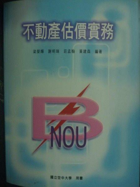 【書寶二手書T6/大學商學_ZAC】不動產估價實務_原價550_梁榮輝