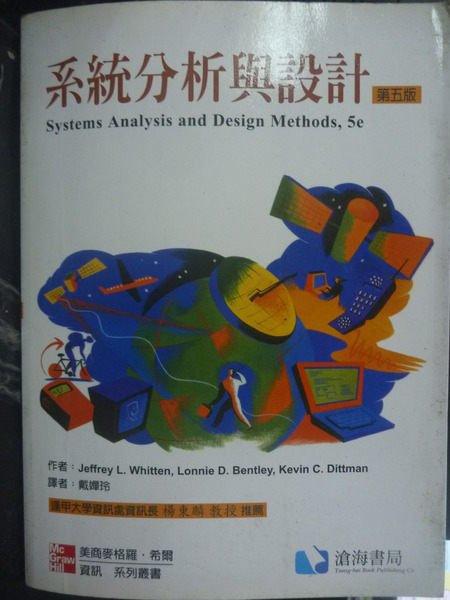 【書寶二手書T3/大學資訊_ZAJ】系統分析與設計5/e_Jeffrey L.Whitten