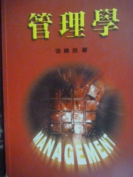 【書寶二手書T2/大學商學_ZAJ】管理學_原價740_張緯良