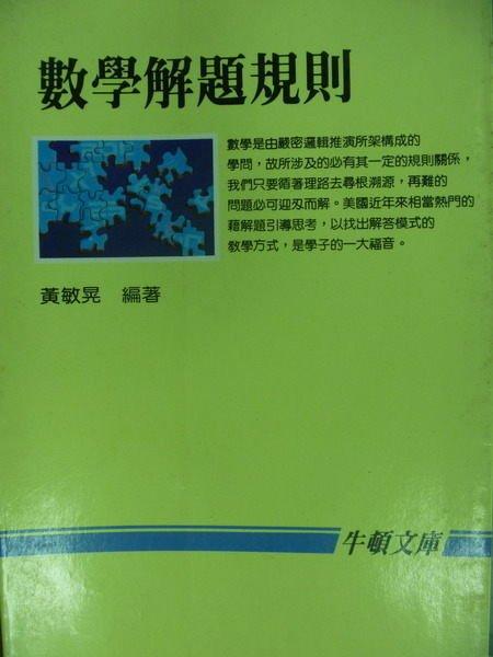【書寶二手書T1╱高中參考書_MFD】數學解題規則_黃敏晃_1986年