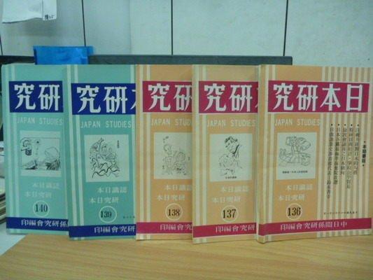 【書寶二手書T5/哲學_QKS】日本研究_136~140期_五冊合售