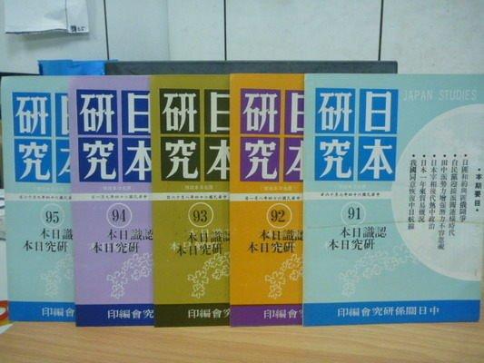 【書寶二手書T7/哲學_QKS】日本研究_92~95期_五冊合售