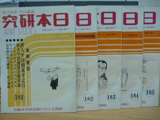 【書寶二手書T4/哲學_QKS】日本研究_181~185期_五冊合售