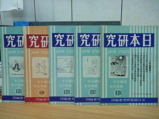 【書寶二手書T9/哲學_QKS】日本研究_131~135期_五冊合售