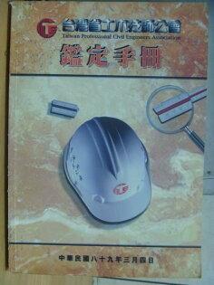 【書寶二手書T9/收藏_XEL】鑑定手冊_民89