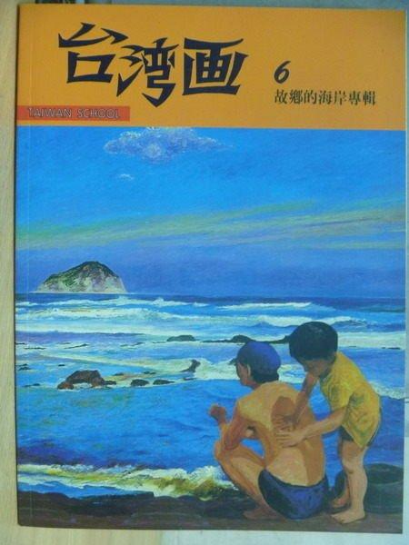 【書寶二手書T9/藝術_XFN】台灣畫6_故鄉的海岸專輯